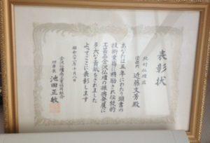 伝統工芸品金沢仏壇製作,表彰状