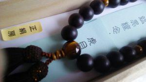男性用数珠,縞黒檀トラ目入り 正絹房2