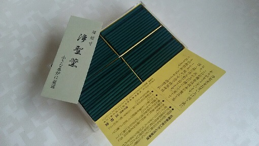 線香,12浄聖薫2