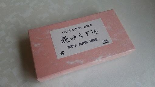 線香,13花ゆらぎ1