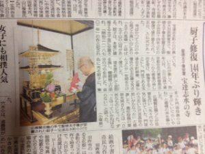 厨子修復,新聞記事