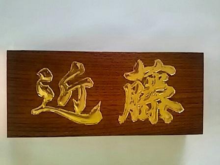 表札の製作,金箔文字