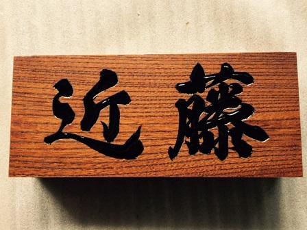 表札の製作,黒漆文字